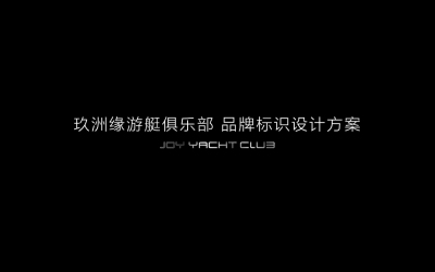 玖洲缘游艇俱乐部
