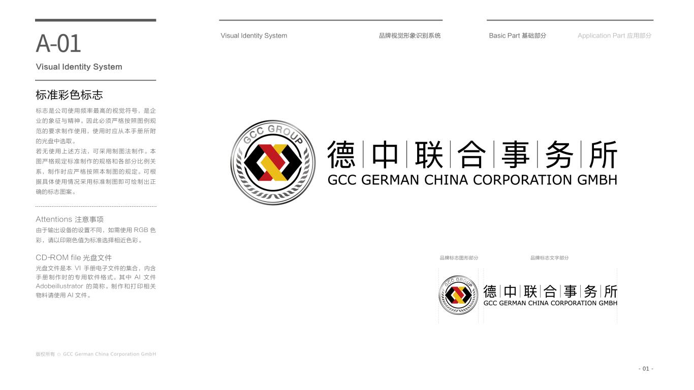 德中联合事务所VI设计中标图3