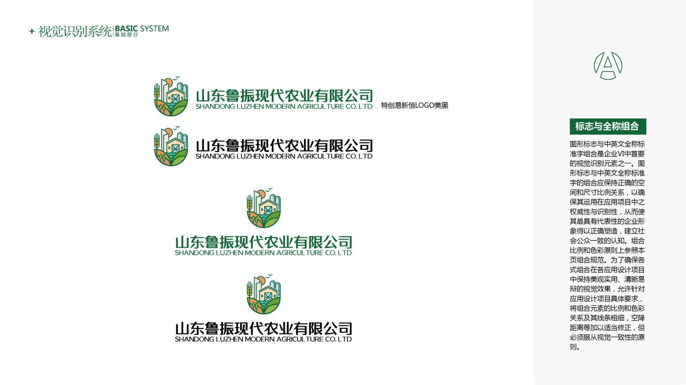 鲁振农业公司VI设计中标图8