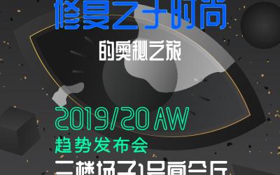 2019AW发布会视觉设计