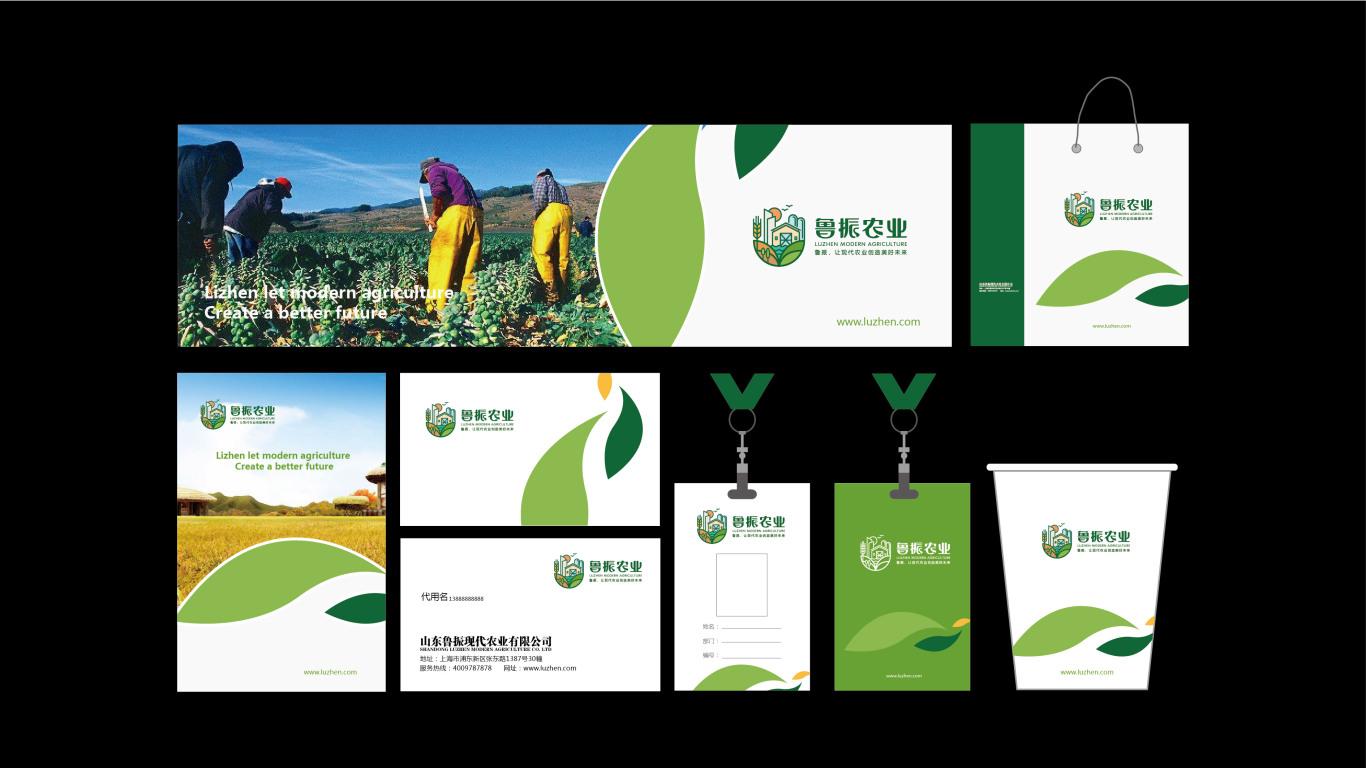 鲁振农业公司VI设计中标图10