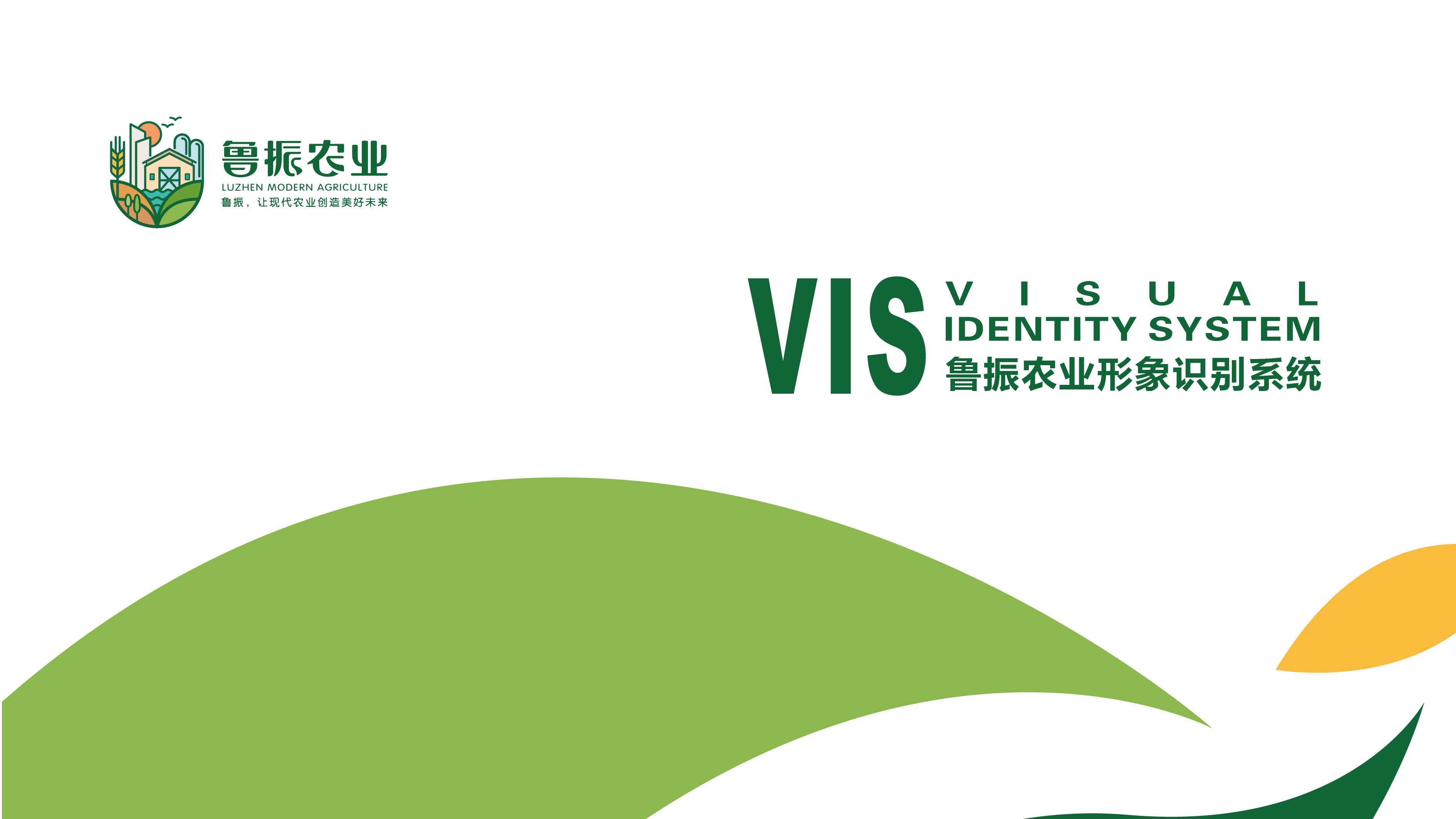 鲁振农业公司VI设计