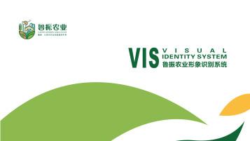 魯振農業公司VI設計