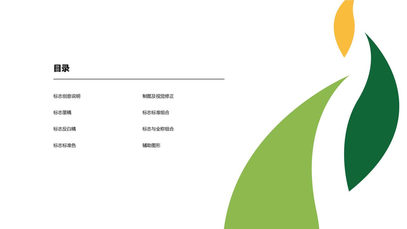 鲁振农业公司VI设计中标图1