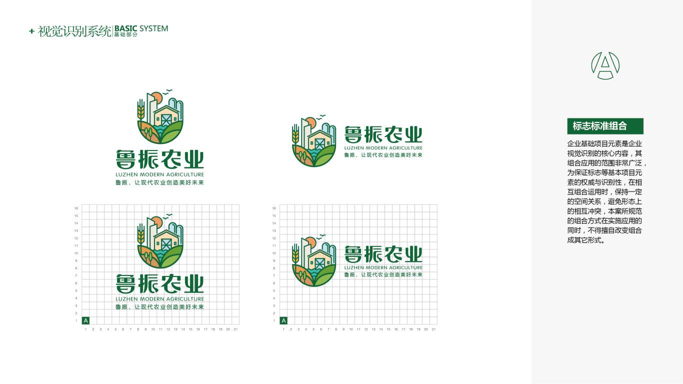 鲁振农业公司VI设计中标图7