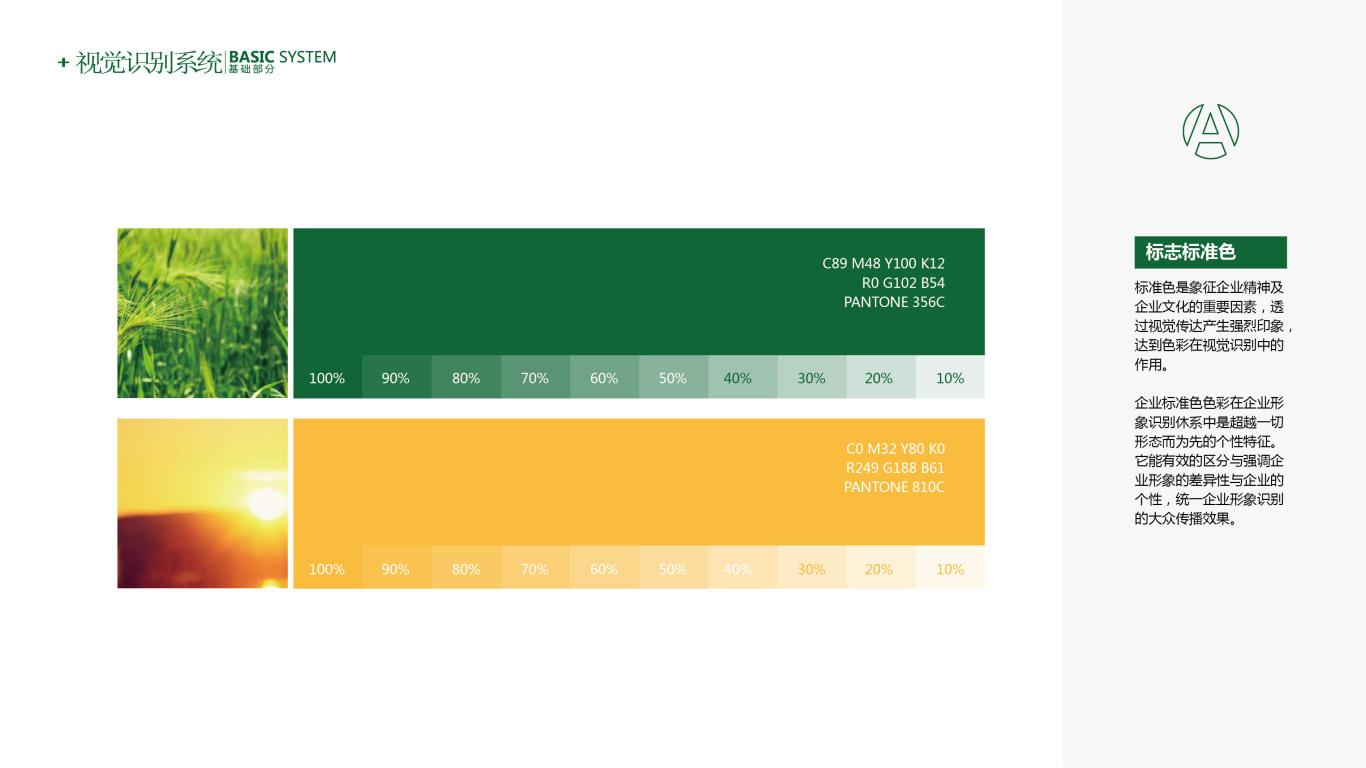 鲁振农业公司VI设计中标图5