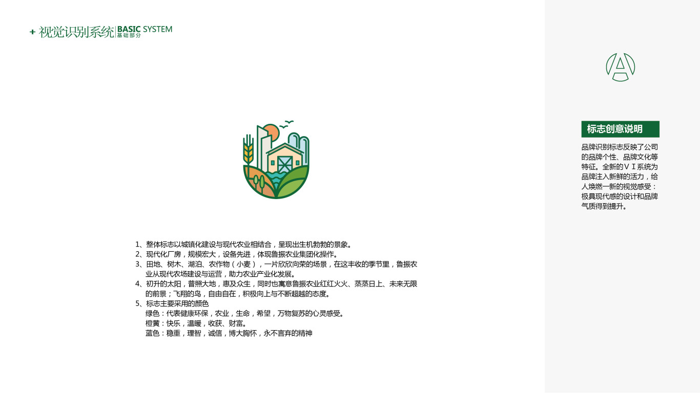 鲁振农业公司VI设计中标图2