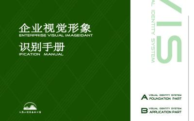 大熊山國家森林公園VI手冊