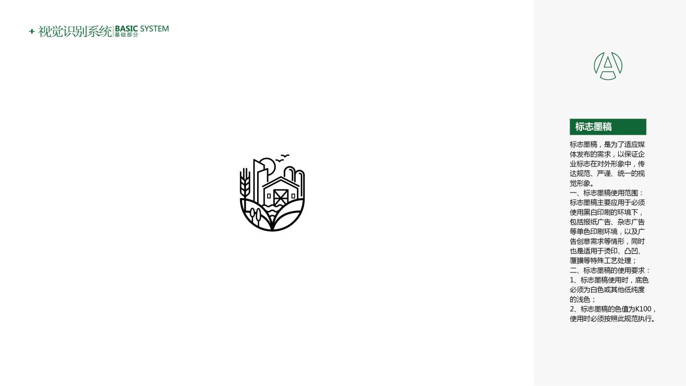 鲁振农业公司VI设计中标图3
