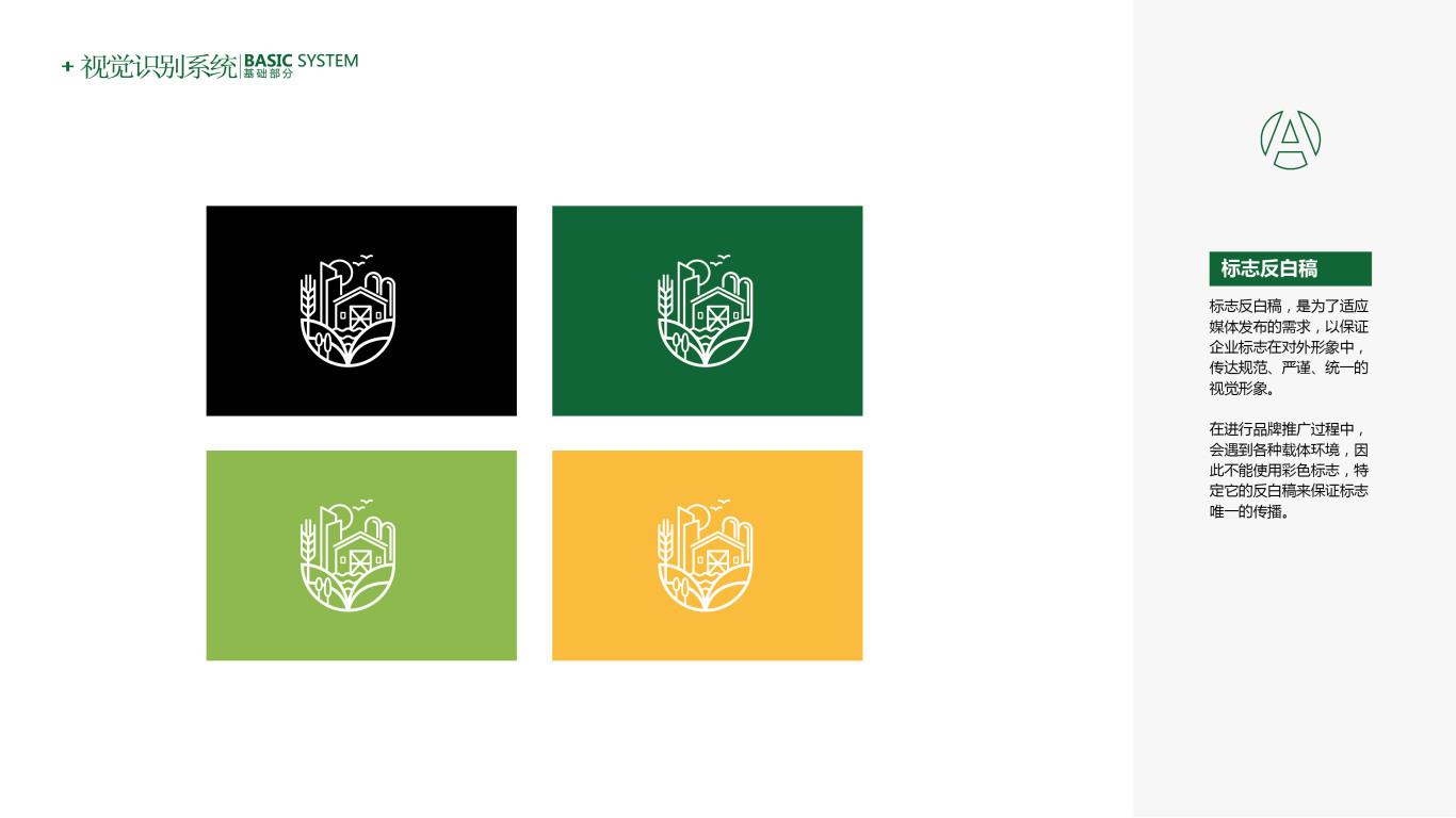 鲁振农业公司VI设计中标图4