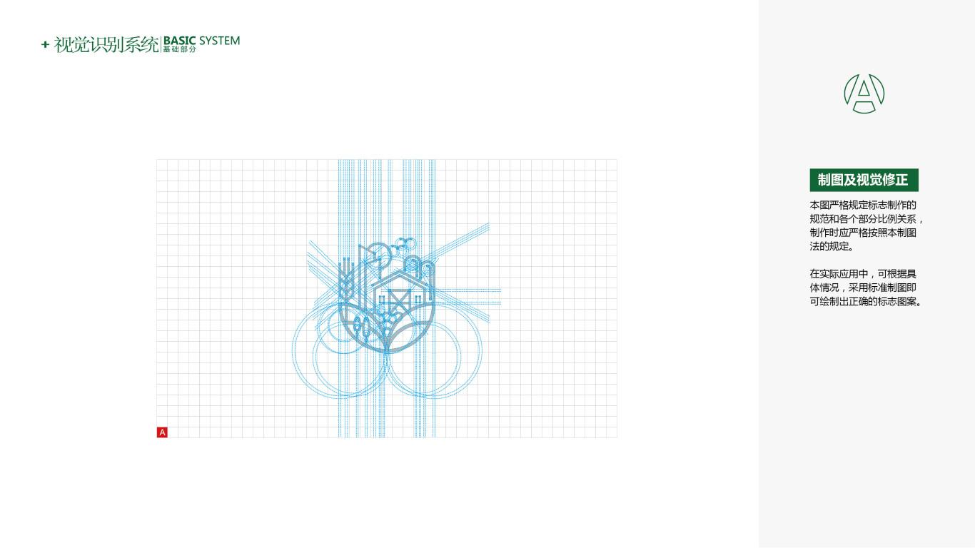 鲁振农业公司VI设计中标图6