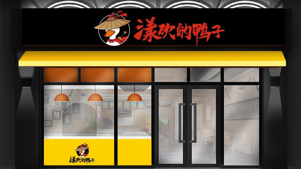 漾砍的鸭子品牌LOGO设计中标图4
