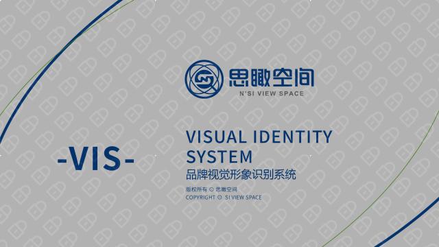 思瞰空间科技公司VI设计入围方案1