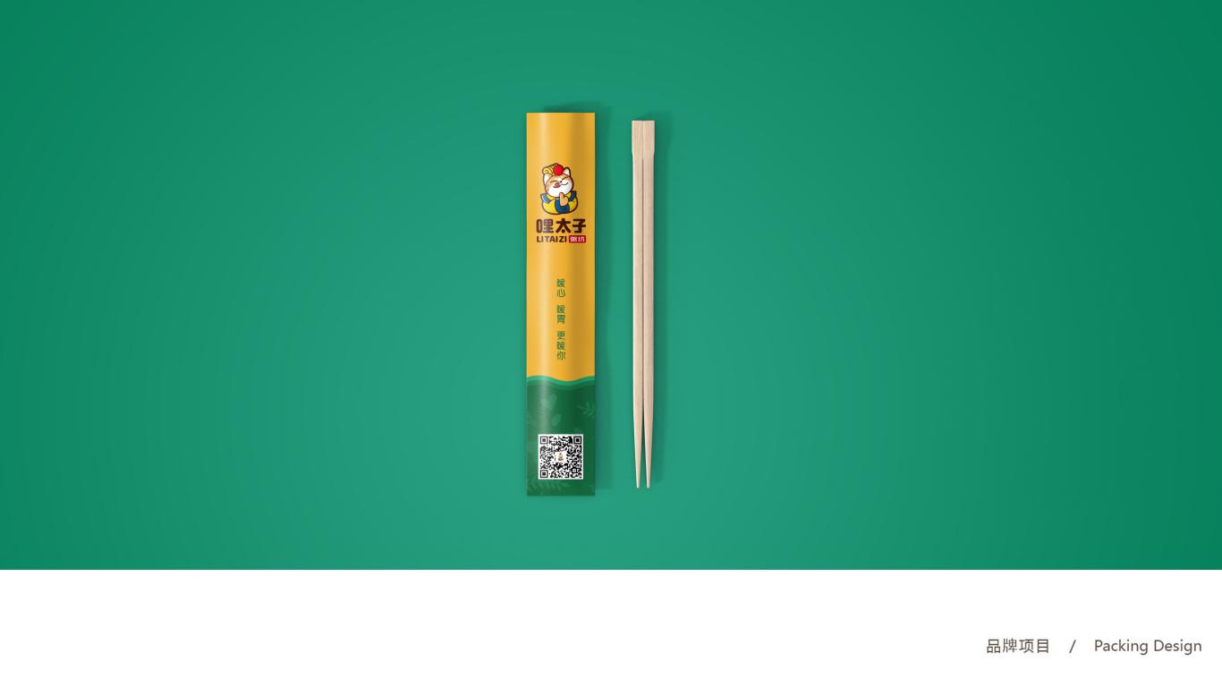 哩太子粥坊包装设计中标图3