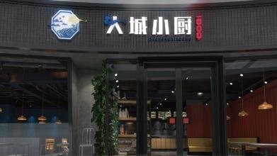大城小厨店面门头设计