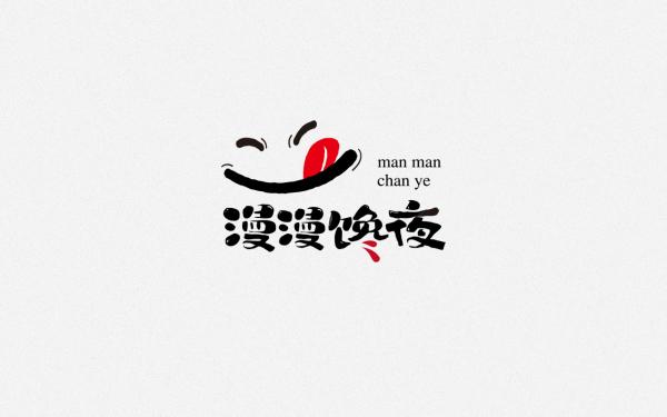 漫漫馋夜烧烤logo