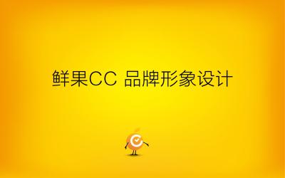 鮮果CC-水果配送品牌