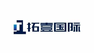 拓壹國際品牌LOGO設計