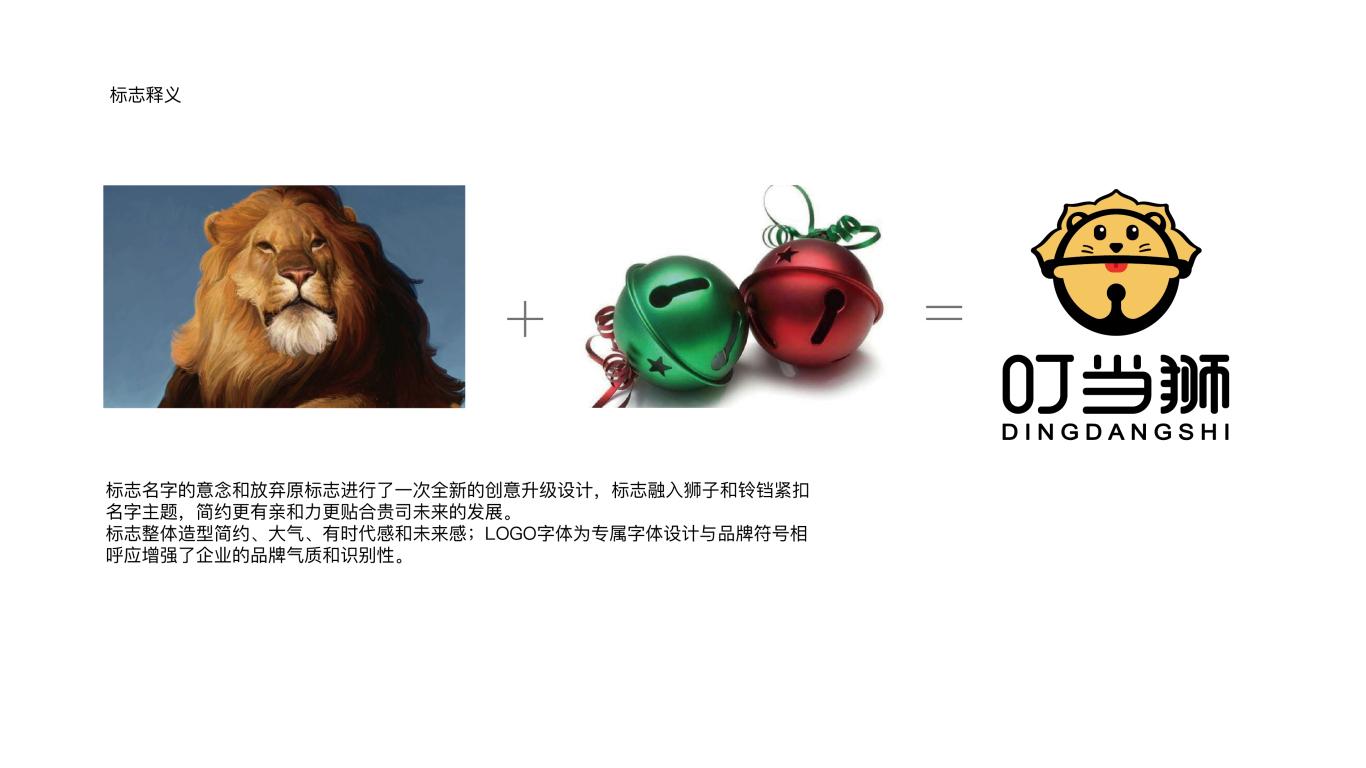 叮当狮品牌LOGO设计中标图3