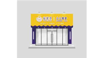 同健堂店面門頭設計