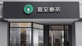 夏至泰茶店面門頭設計