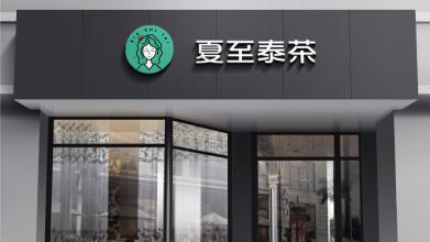 夏至泰茶店面门头乐天堂fun88备用网站
