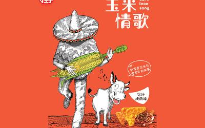 小王子品牌玉米情歌包装设计