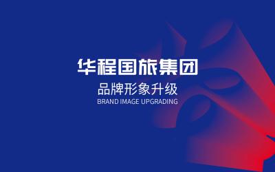 华程国旅集团品牌形象升级