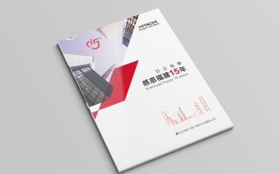 日立公司周年画册设计