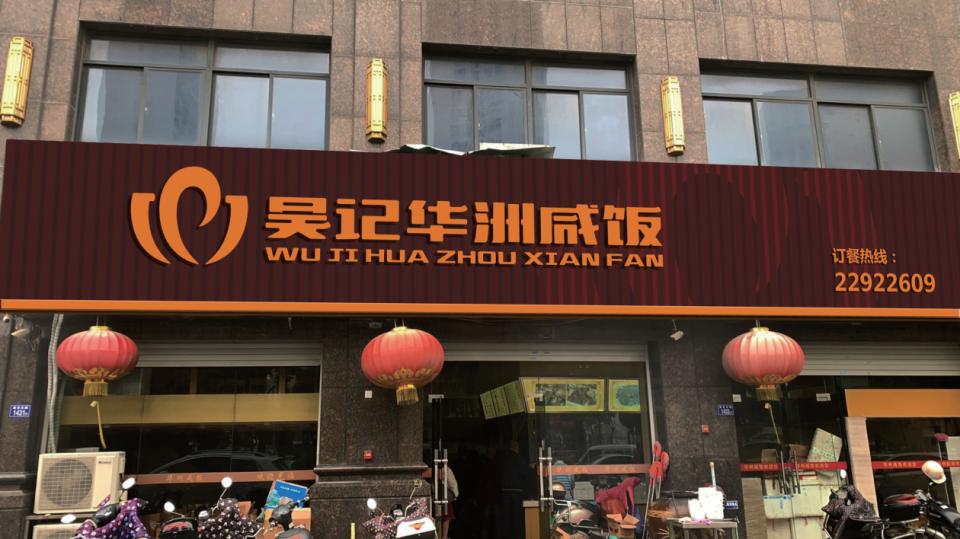 吴记华洲咸饭店面门头设计