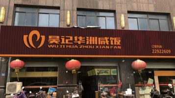 吳記華洲咸飯店面門頭設計