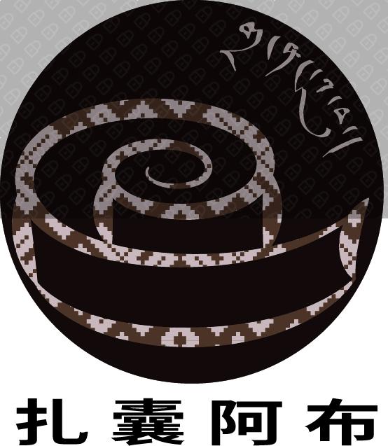 西藏五五五商贸公司LOGO设计入围方案0