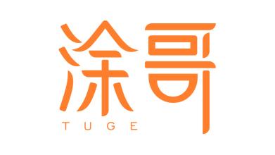 涂哥 tuge品牌logo设计