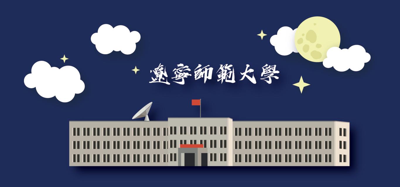 辽宁师范大学图5