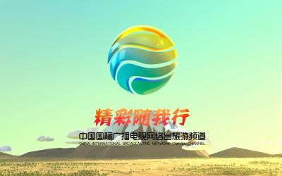 中国国际广播电台旅游频道
