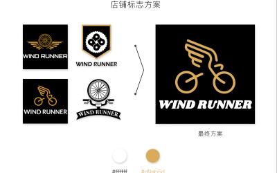 WIND RUNNER视觉提升方案