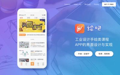 教育类app