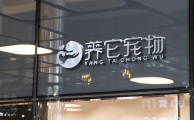 宠物电商logo