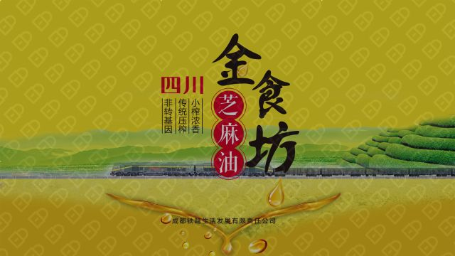 金食坊芝麻油品牌包装设计入围方案1