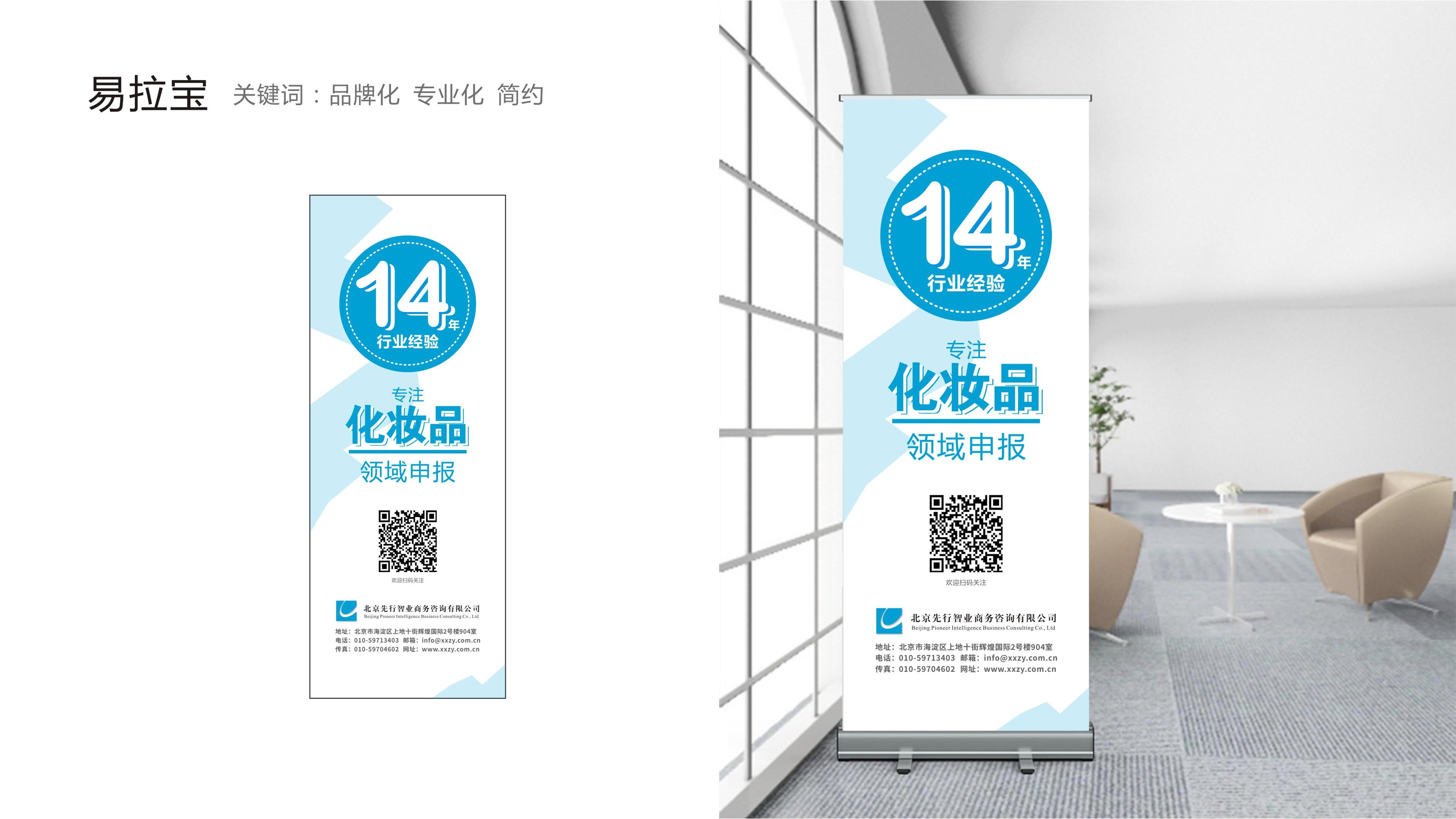 先行智业公司广告单页设计