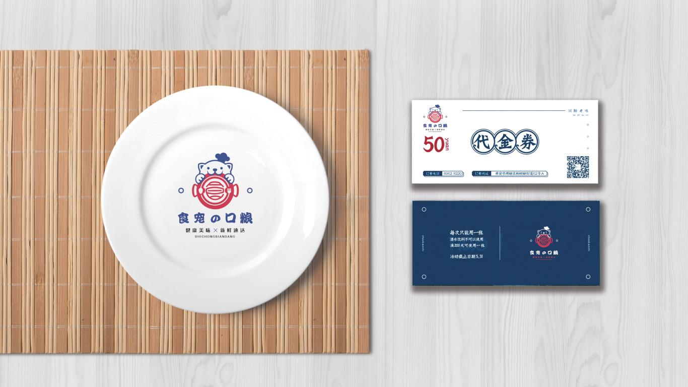 食宠品牌LOGO设计中标图3