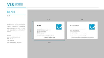 先行智业公司VI乐天堂fun88备用网站
