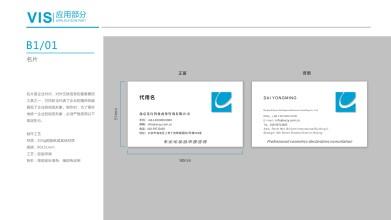 先行智业公司VI必赢体育官方app