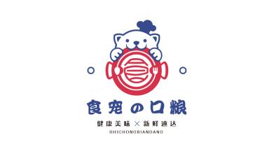 食寵品牌LOGO設計
