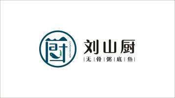 劉山廚品牌LOGO設計