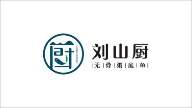 刘山厨品牌LOGO设计