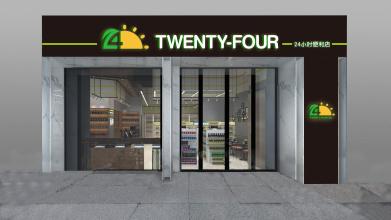 twenty-four门头乐天堂fun88备用网站