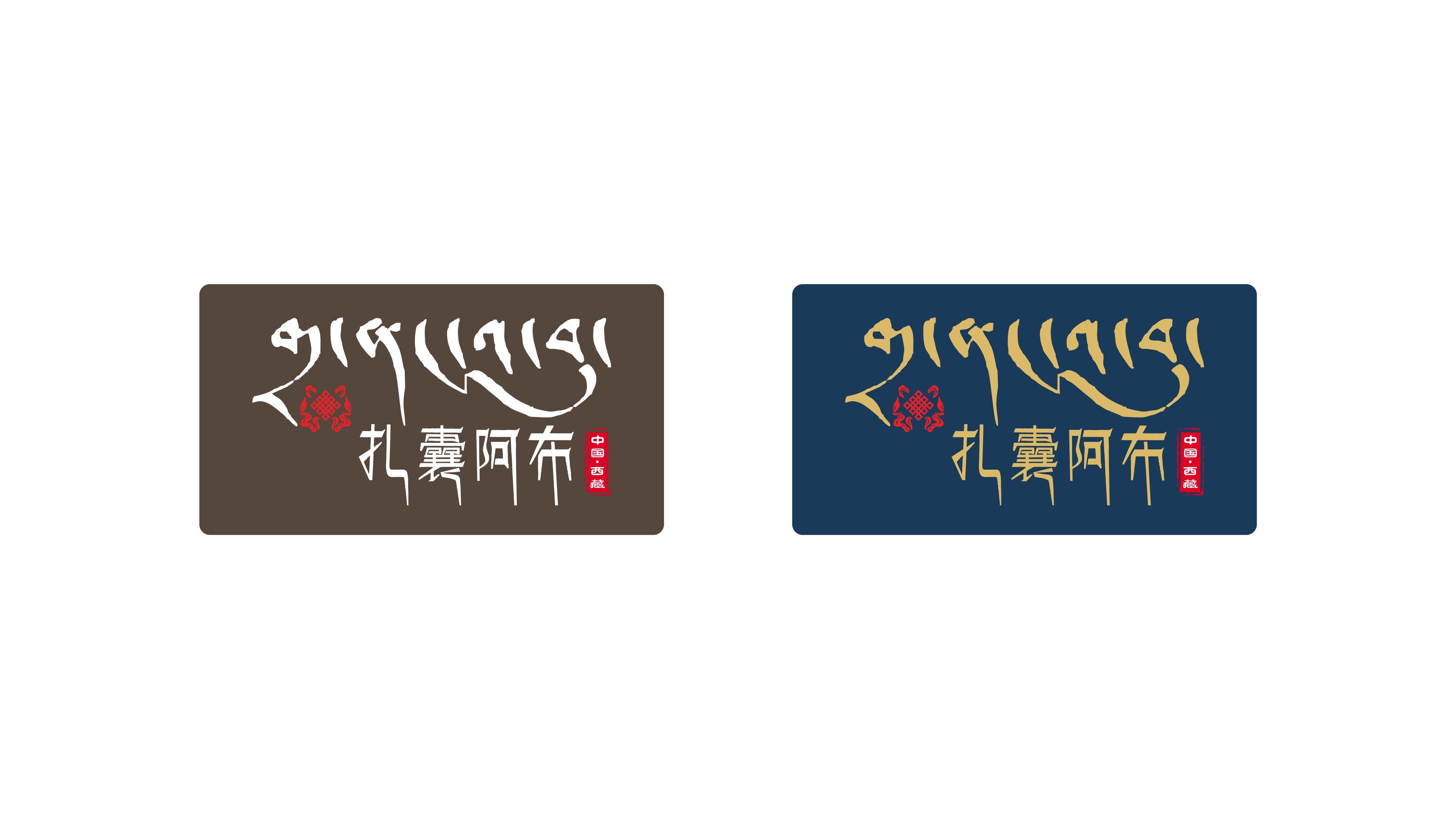 西藏五五五商贸公司LOGO设计