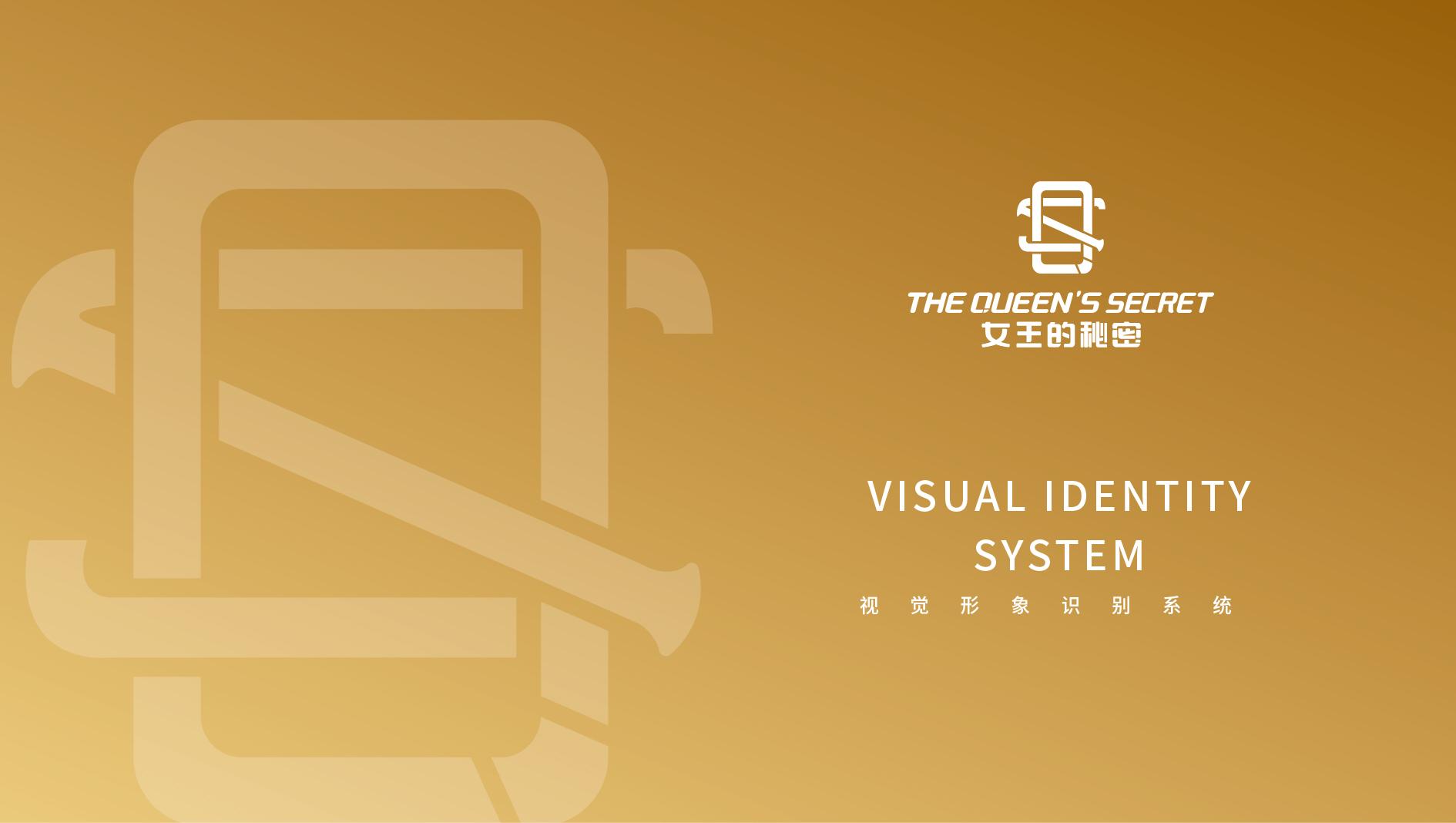 女王的秘密品牌VI设计