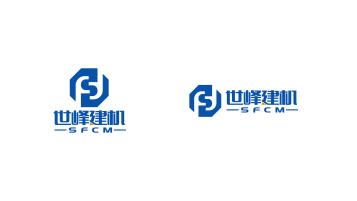 武汉世峰建机公司LOGO设计
